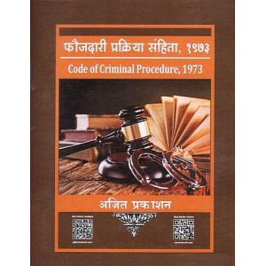 Ajit Prakashan's Code of Criminal Procedure, 1973 (Crpc) English-Marathi Pocket