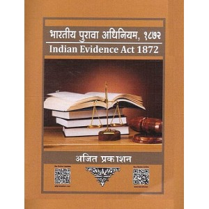 Ajit Prakashan's Indian Evidence Act 1872 English-Marathi Pocket