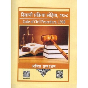 Ajit Prakashan's Code of Civil Procedure, 1908 (CPC) English-Marathi Pocket
