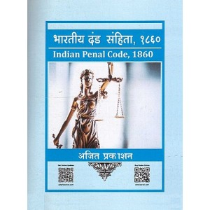 Ajit Prakashan's Indian Penal Code, 1860 (IPC) English-Marathi Pocket