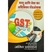 Ajit Prakashan's Goods & Service Tax Act Introduction [GST] 2021 [Marathi] by Adv. Sudhir J. Birje