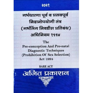 Ajit Prakashan's Bare Act on The Pre-conception & Pre-natal Diagnostic Techniques (Prohibition Of Sex Selection) Act 1994 [PCPNDT in Marathi]