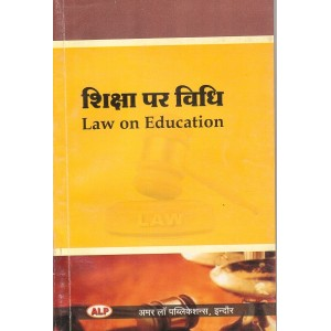 Amar Law Publications Law on Education for LLB by Dr. Sheetal Kanwal & Dr. Farhat Khan