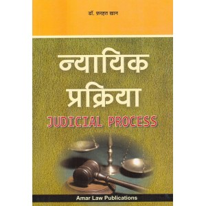 Amar Law Publication's Judicial Process [न्यायिक प्रक्रिया - Hindi] for LL.M by Dr. Farhat Khan