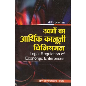 Amar Law Publication's Legal Regulation of Economic Enterprises [Hindi] by Pritesh Kumar Pal | उद्यमों का आर्थिक कानूनी विनियमन