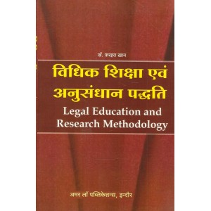 Amar Law Publication's Legal Education and Research Methodology [Hindi] for LL.M by Dr. Farhat Khan | विधिक शिक्षा एवं अनुसंधान पद्धति