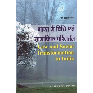 Amar Law Publication's Law and Social Transformation in India [Hindi] for LL.M by Dr. Farhat Khan | भारत में विधि एवं सामाजिक परिवर्तन