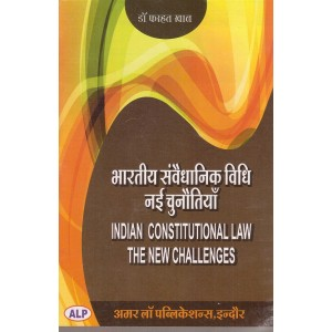 Amar Law Publication's Indian Constitutional Law - The New Challenges [Hindi] for LLM by Dr. Farhat Khan | भारतीय संवैधानिक विधि नई चुनौतियाँ