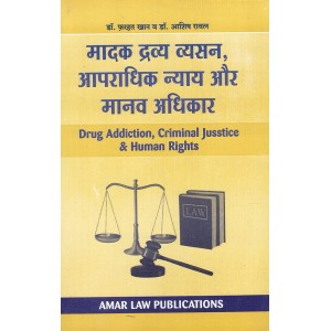 Amar Law Publication's Drug Addiction, Criminal Justice and Human Rights in Hindi for LL.M Students by Dr. Farhat Khan & Dr. Ashish Rawal