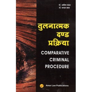 Amar Law Publication's Comparative Criminal Procedure for LL.M [Hindi]| तुलनात्मक दंड प्रक्रिया by Dr. Farhat Khan, Dr. Ashish Rawal