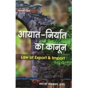 Law of Export & Import [Hindi] by Pallavi Singh | Amar Law Publication | आयत - निर्यात का कानून