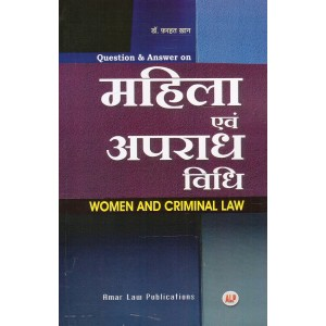 Amar Law Publication's Question and Answer on Women and Criminal Law For LL.B [Hindi] by Dr. Farhat Khan