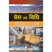 Amar Law Publication's Media & Law for LL.B [Hindi] by Dr. Farhat Khan