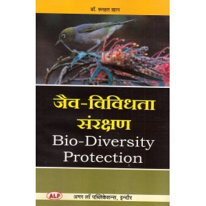 Amar Law Publication's Bio-Diversity Protection for LL.B in Hindi by Dr. Farhat Khan