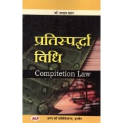 Amar Law Publication's Competition Law [Hindi] by Dr. Farhat Khan