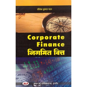 Amar Law Publication's Corporate Finance [Hindi] for BA. LLB , LL.B & LL.M by Pritesh Kumar Pal