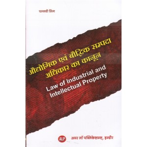Amar Law Publication's Law of Industrial and Intellectual Property [Hindi] by Pallavi Singh