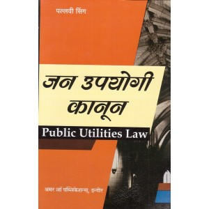 Amar Law Publication's Public Utilities Law in Hindi by Pallavi Singh | Jan Upyogi Kanun [जन उपयोगी कानून]