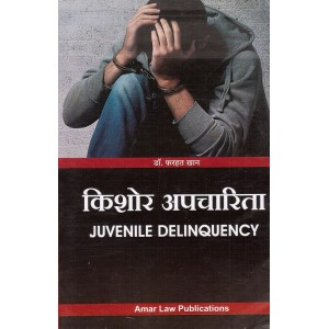 Amar Law Publication's Juvenile Delinquency [किशोर उपचारिता] for LL.M in Hindi by Dr. Farhat Khan | Kishor Upcharita
