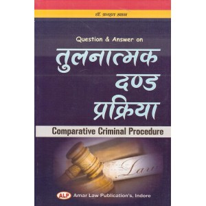 Amar Law Publication's Question & Answer on Comparative Criminal Procedure in Hindi for LL.M by Dr. Farhat Khan | Tulnatmak Dand Prakriya [तुलनात्मक दंड प्रक्रिया]