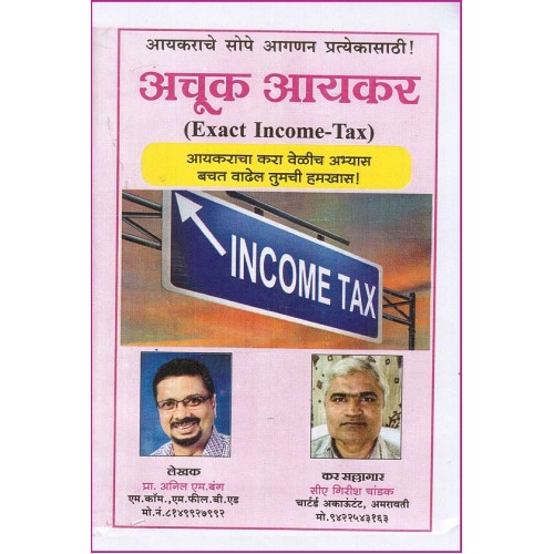 Amravati Evening's Exact Income Tax for 2017-18 [Marathi] by Prof. Anil M. Bang
