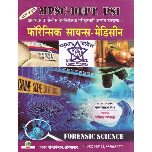 Anand Publication's  Forensic Science - Medicine for MPSC Departmental PSI Exam By Anil Kolte [Marathi]