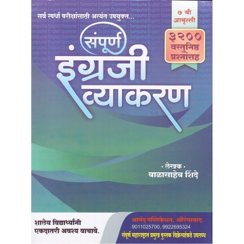Anand Publication's English Grammer for Competitive Examinations [Marathi] by Balasaheb Shinde |संपूर्ण इंग्रजी व्याकरण