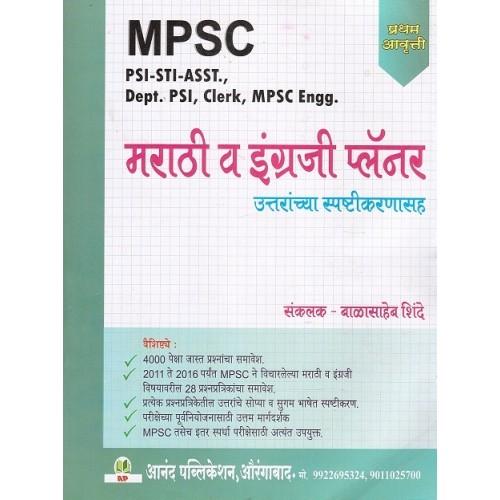 Marathi & English Planner for MPSC Exam | मराठी व