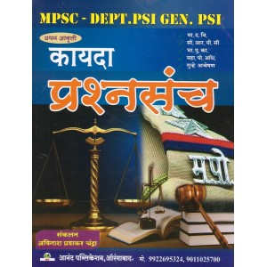 Anand Publication's Law Question Bank [Kayda Prashmsanch - Marathi] for MPSC Exam [Dept. PSI, Gen. PSI] by Avinash Prabhakar Chandra