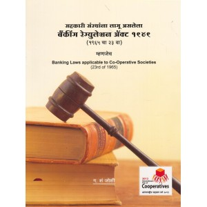 Anjali Prakashan's Banking Laws applicable to Co-operative Societies [Marathi] | Banking Regulation Act 1949 by G. S. Joshi