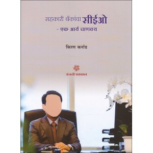 Anjali Prakashan's Sahkari Bankancha CEO - Ek Aarya Chanakya [Marathi] by Kiran Karnad | CEO of Co-operative Banks