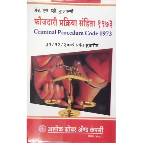 Ashok Grover & Company's Criminal Procedure Code, 1973 (Cr.P.C) (Marathi) - Bare Act by Adv. S. V. Kulkarni