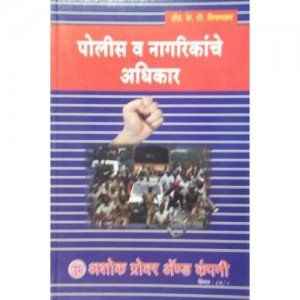 Ashok Grover's Police and People Rights (Marathi)