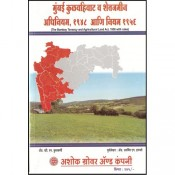 Ashok Grover's Mumbai Tenancy & Agricultural Land Act, 1948 and Rules, 1956 (Marathi)