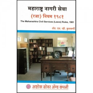 Ashok Grover's The Maharashtra Civil Services( Leave) Rules,1981[ Marathi]