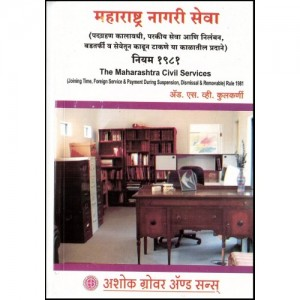 Ashok Grover's The Maharashtra Civil Services(Joining Time, Foreign Services and payment During Suspension, Dismissal and Removable) Rules,1981[ Marathi]