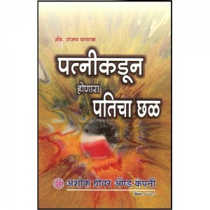 Ashok Grover and Company's Cruelty Against Husband Law Book in Marathi