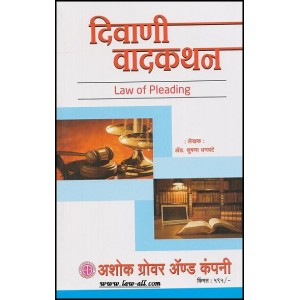 Ashok Grover & Company's Law of Pleading in Marathi (Diwaani Vaadkathan) by Adv. Sushma Dhanwate