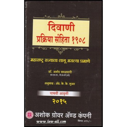 Ashok Grover & Company's Code of Civil Procedure, 1908 (CPC) in Marathi as applicable to Maharashtra State by Dr. Arshad Sabzwari translated by Adv. K. K. Gujar (5th Edn. Apr. 2015)