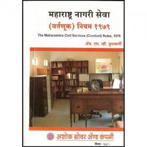 Ashok Grover's Maharashtra Civil Services(Conduct) Rules,1979 [Marathi]