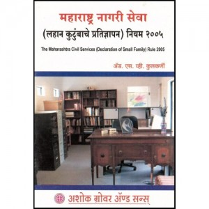 Ashok Grover's Maharashtra Civil Services(Declaration Of Small Family)Rule, 2005 [Marathi]