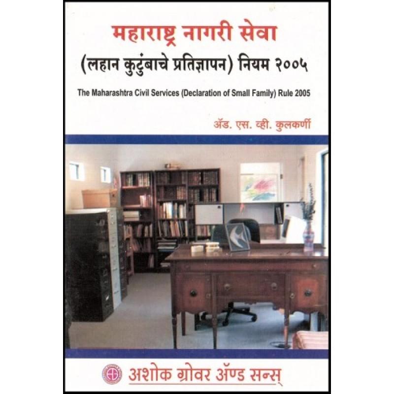 Maharashtra Civil ServicesDeclaration Of Small FamilyRule 2005Marathi