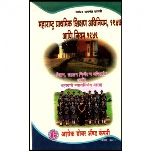 Ashok Grover's Maharashtra Primary Education Act, 1947 & Rules, 1949 [Marathi] by Madhav Ramchandra Shastri
