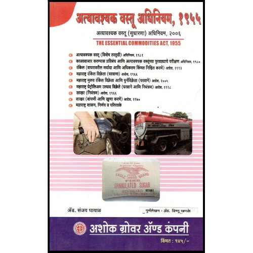 Ashok Grover's The Essential Commodities Act, 1955 [Marathi] by Adv. Sanjay Ghayal