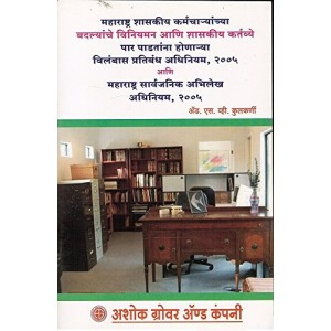 Ashok Grover's Maharashtra Government Servants Regulation of Transfers and Prevention of Delay in Discharge of Official duties Act, 2005 [Marathi] by Adv. S. V. Kulkarni