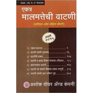 Ashok Grover's Partition of Joint Property [Marathi] | एकत्र मालमत्तेची वाटणी by Adv K. T. Shirurkar