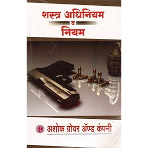 Ashok Grover & Company's Arms Act, 1959 in Marathi by Adv. K. T. Shirurkar