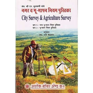 Ashok Grover's City Survey and Agriculture Survey (Marathi) By V. N. Kulkarni