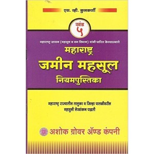 Ashok Grover & Company's Maharashtra Land Revenue Code, 1966 (MLRC) Part - V in Marathi by Adv. S. V. Kulkarni