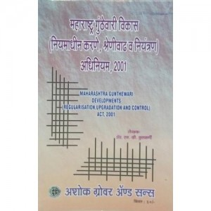 Ashok Grover's Maharashtra Gunthewari Developments Act, 2001 (Marathi) by Adv. S. V. Kulkarni